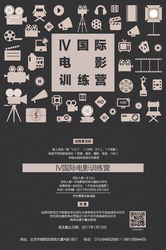 IV国际电影训练营