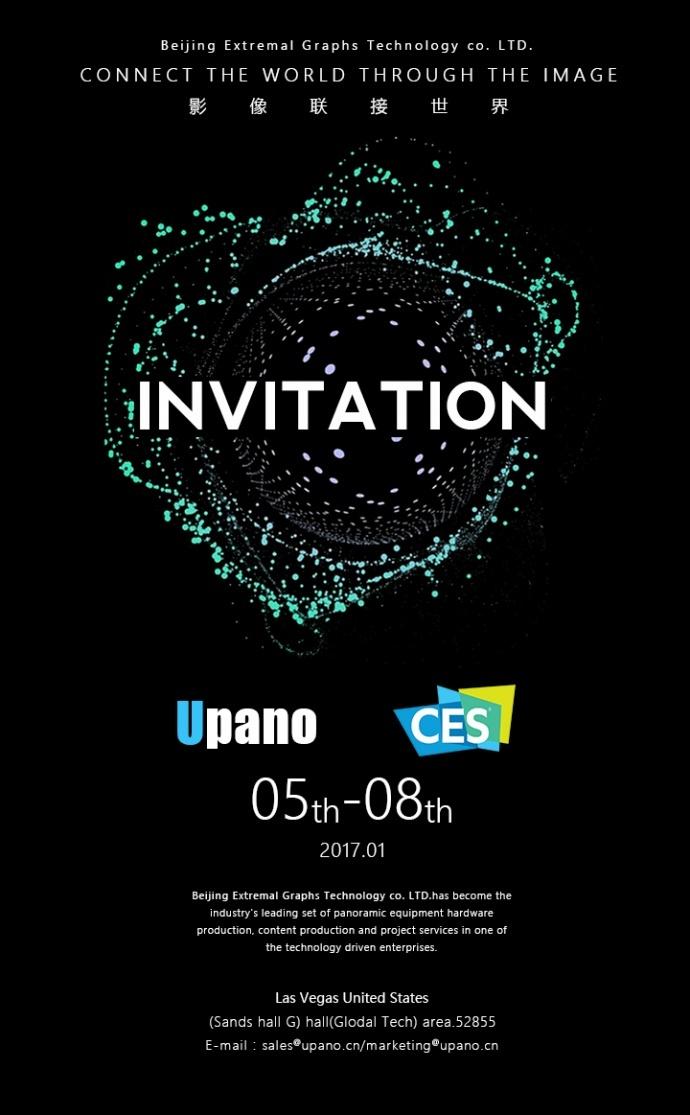 Upano将出征CES 2017 神秘新品或亮相