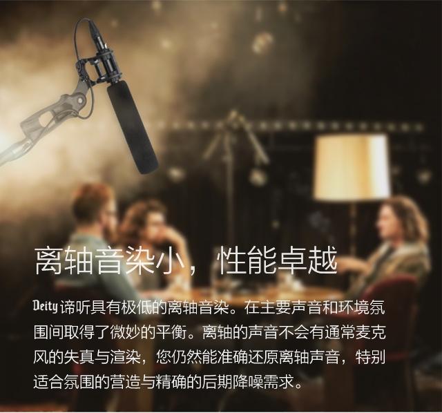 【Deity】谛听未来,爱图仕首款专业级枪式麦克风问世!