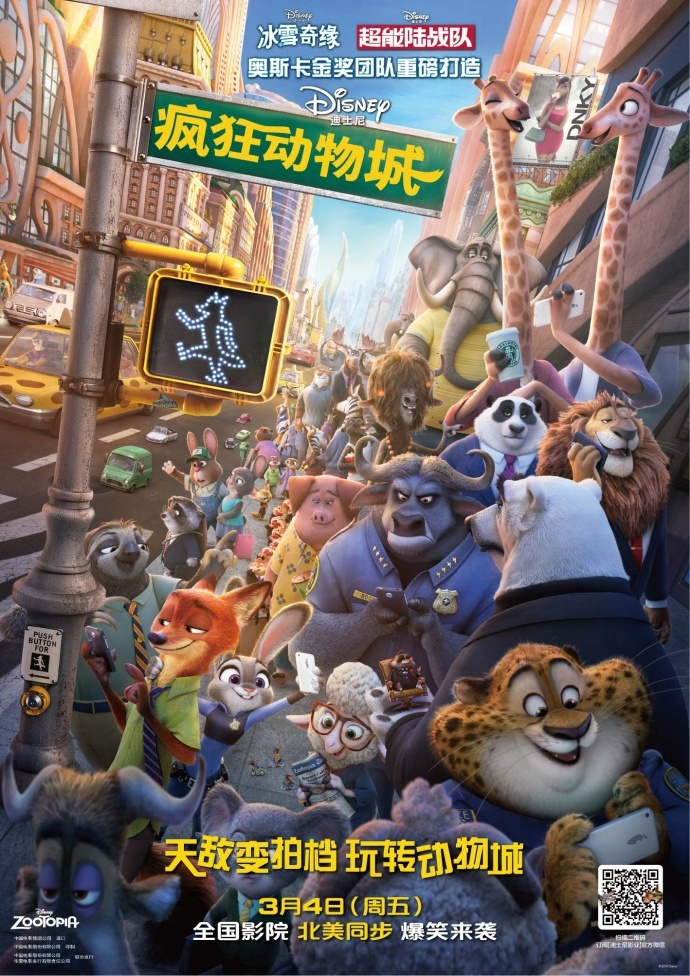 金球奖最佳动画电影:《疯狂动物城》(zootopia)