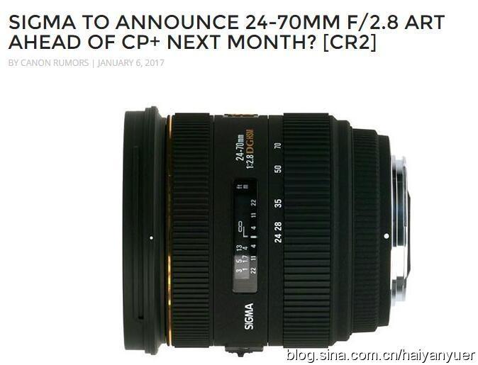 适马将于2月份发布24-70mm f/2.8 OS Art ?