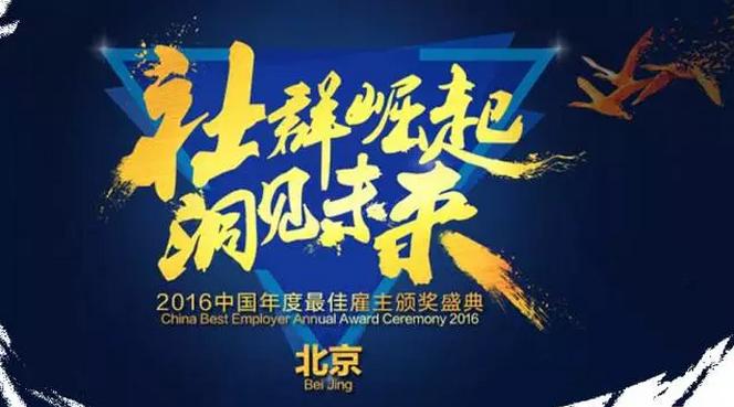 派华传媒 | 抢占新年头彩!智联招聘2016最佳雇主提名奖!