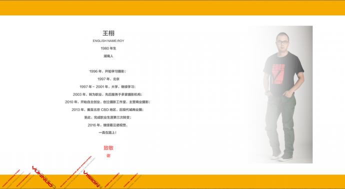【直播课】王栩老师:商业摄影画面如何构成
