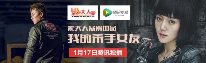 影大人众筹出品《我的杀手女友》今日腾讯独播上线!