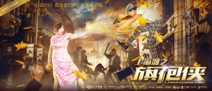 影大人众筹出品《上海滩之旗袍侠》1月20日独播上映!