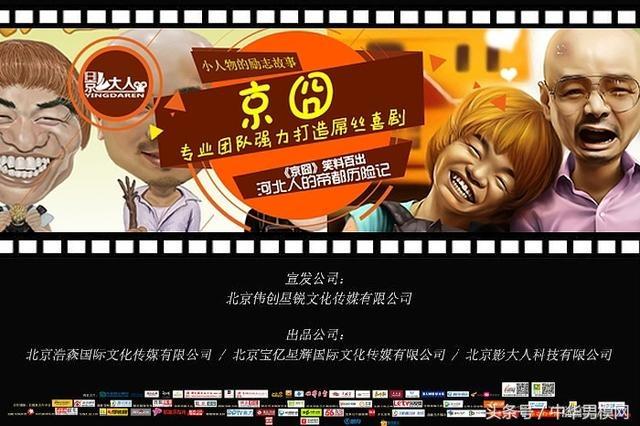 """电影《京囧》1月23日定档爱奇艺 """"囧爱之旅""""即将启程"""