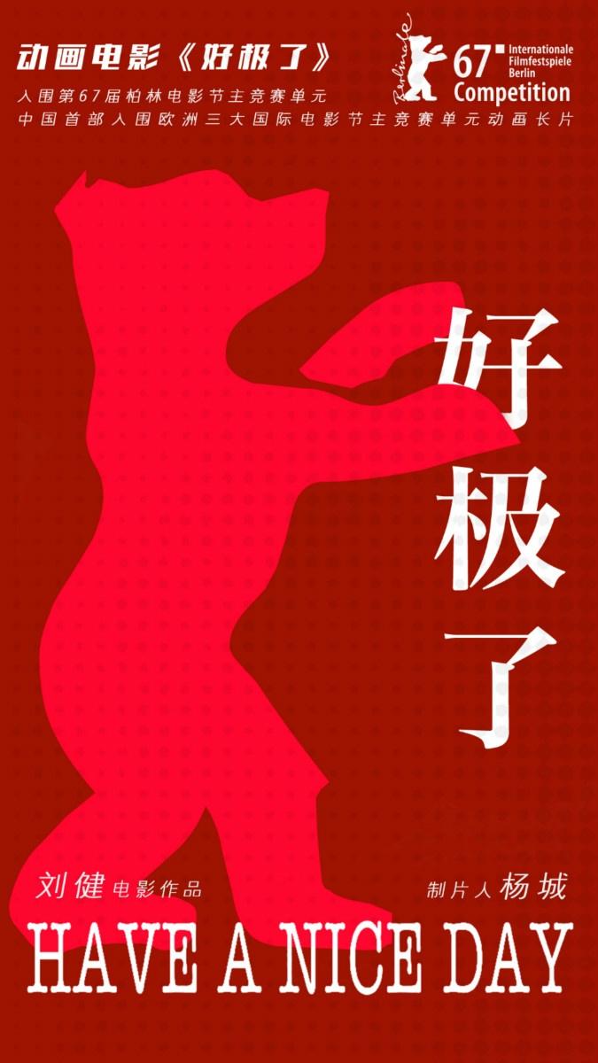 史无前例!中国动画《好极了》入围柏林电影节主竞赛单元