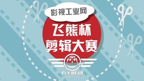 """2017第三届影视工业网""""飞熊杯""""剪辑大赛正式开始"""