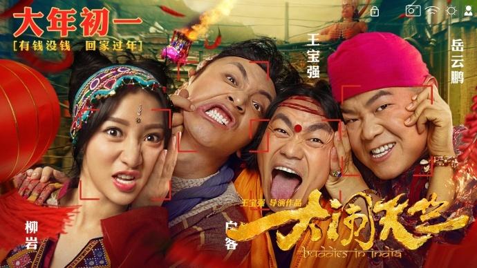 今年的春节档撕逼大战,你选谁?