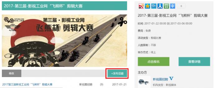 """2017第三届影视工业网""""飞熊杯""""剪辑大赛"""