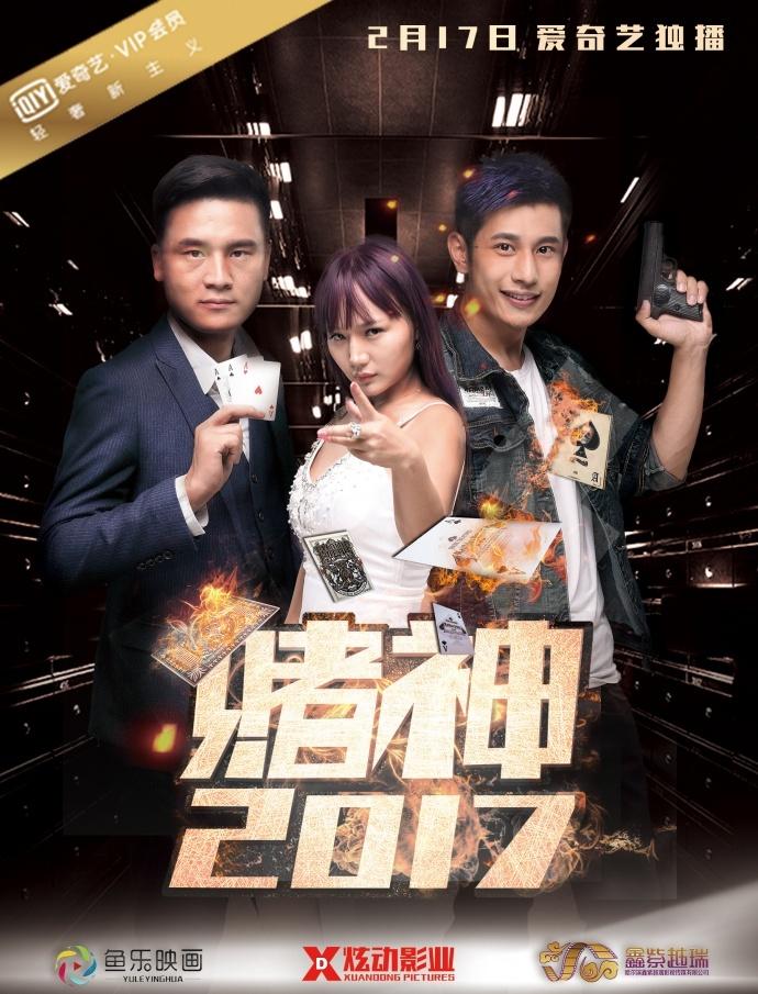网络电影《赌神2017》2月17日爱奇艺独播上线!