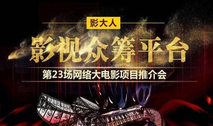 路演活动:第23场网络大电影推介会项目征集