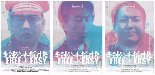 """新年首个国际电影大奖,《轻松+愉快》为你呈现""""特别视野"""""""