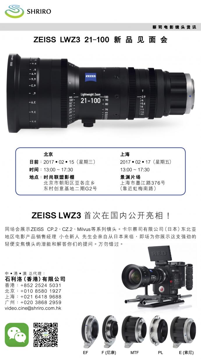 本周三,看LWZ.3!蔡司新头21-100首秀,北京见面会报名