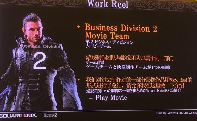 《最终幻想XV王者之剑》制作经验分享