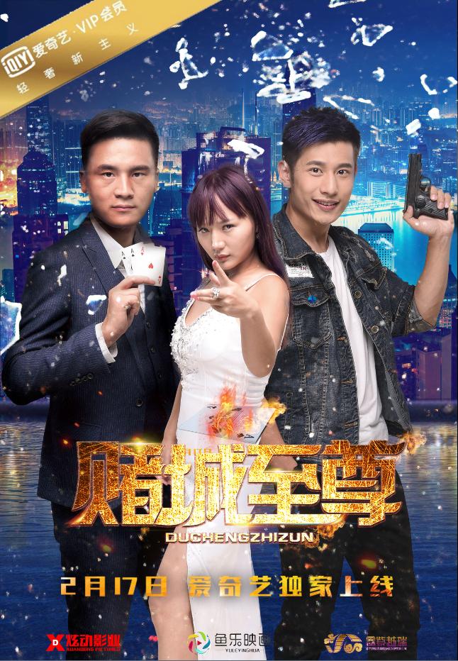 电影《赌神2017》改名《赌城至尊》,2月17日爱奇艺独播上线!