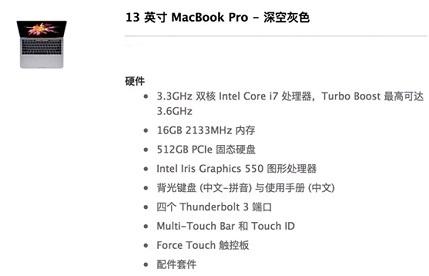 看看摄影师拔草新款Macbook Pro的若干理由