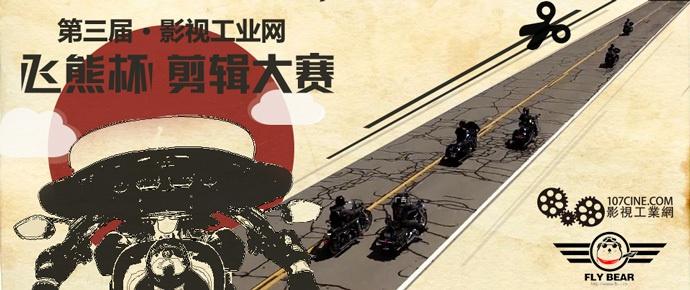 第三届影视工业网飞熊杯剪辑大赛5天倒计时