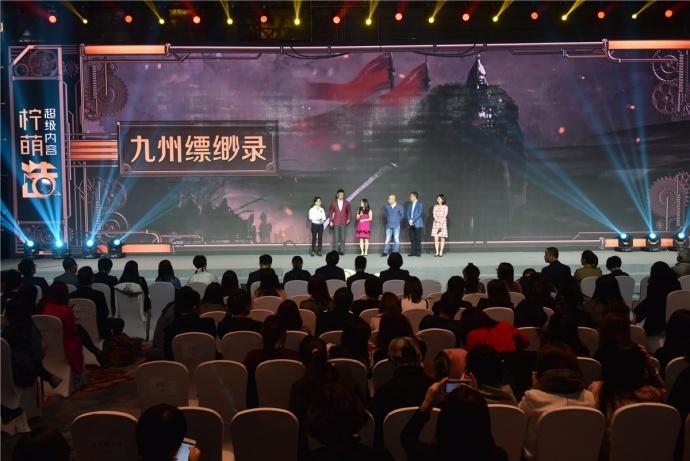 超级内容柠萌造!柠萌影业发布2017新品剧 现实精品、历史鸿篇、新锐网剧齐发力