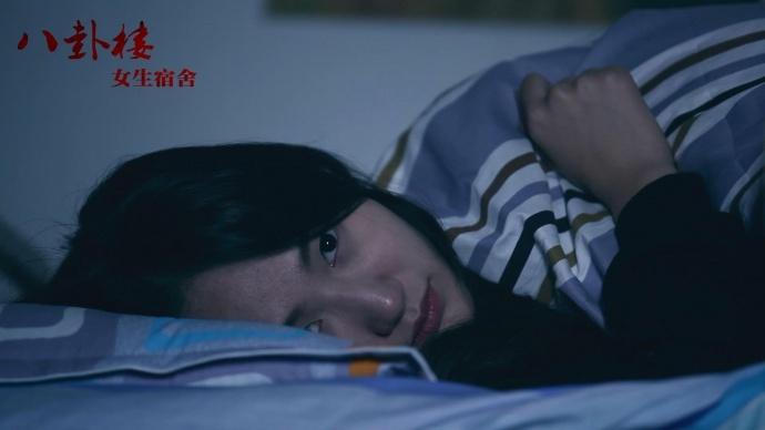 烧脑电影《八卦楼之女生宿舍》发布人物剧照 高校女生别样的精神分裂
