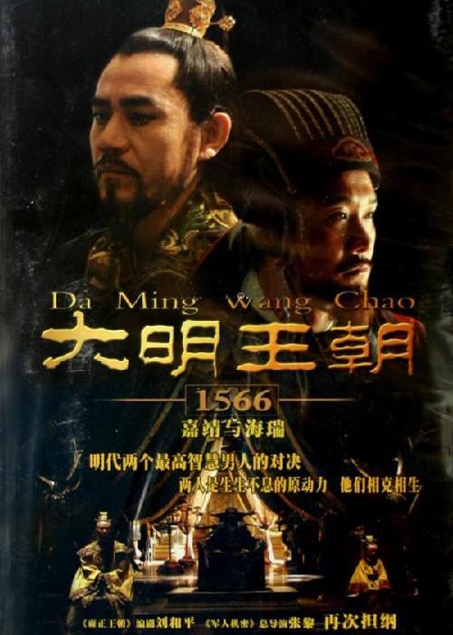 历史剧巅峰之作《大明王朝1566》的剧作魅力