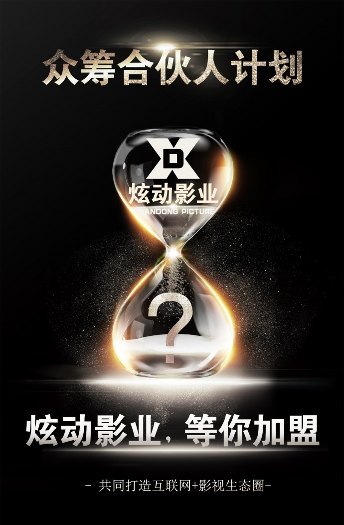 """炫动影业宣布将正式进入内容领域并启动""""众筹合伙人""""计划!"""