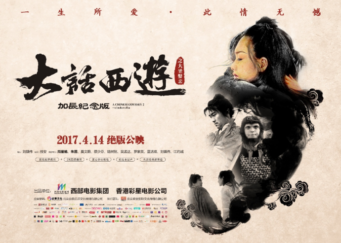 《大话西游之大圣娶亲》发定档海报,4月14日绝版上映