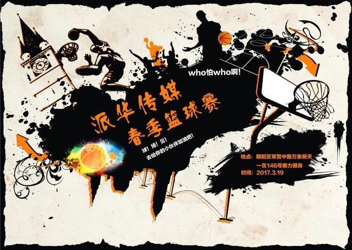 派华传媒│春风十里,不如来场篮球友谊赛