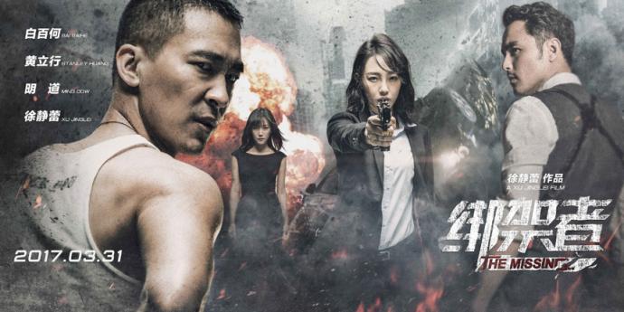 才女徐静蕾:《绑架者》是我导演作品里,后期时间最长的一次