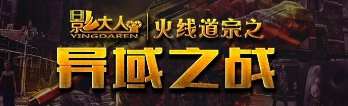 游戏题材网大《火线道宗之异域之战》上线预热中!