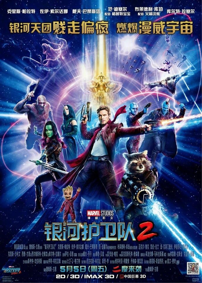 《银河护卫队2》确定5月5日内地同步上映!