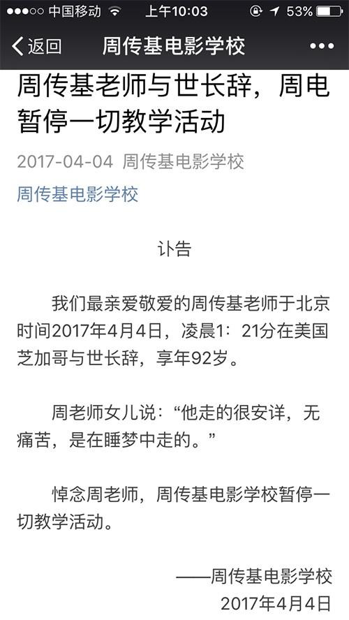 讣告:著名电影教育家周传基老师辞世!丁酉年清明