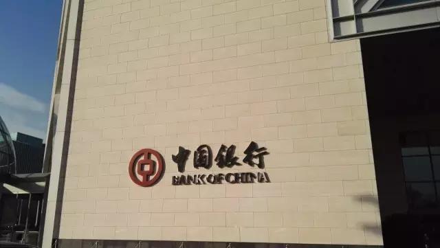 【案例】成就经典——天创携手松下为中国银行总行搭建高清视频会议室