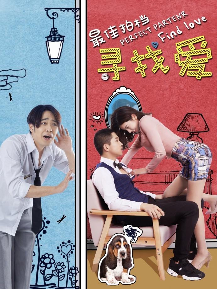 《最佳拍档之寻找爱》定档4月25日腾讯独播!