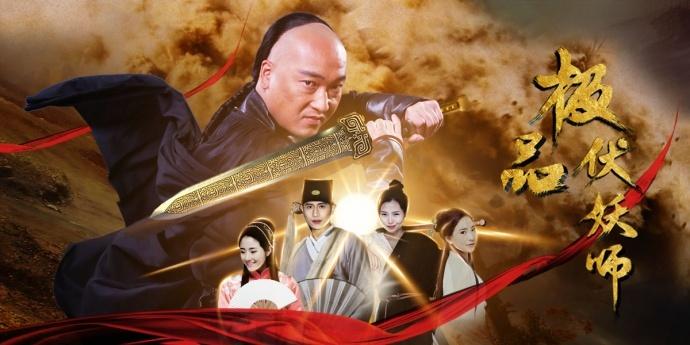 电影《极品伏妖师》发布终极预告并定档4月27日爱奇艺独播上线 !