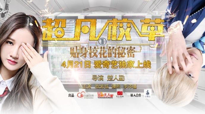《超凡校草1贴身校花的秘密》4月21日爱奇艺独播!