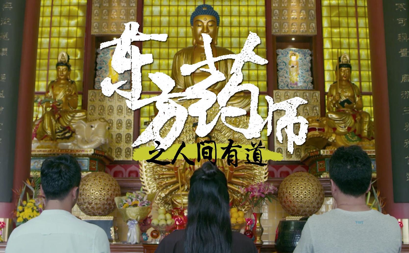佛教系列《东方药师之人间有道》以反讽的喜剧手法警醒世人