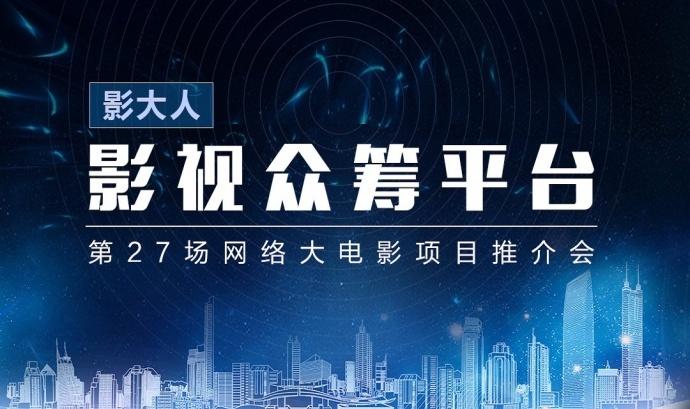 """仙影传媒CEO孙新成 将出席""""第27期网络大电影推介会""""!"""