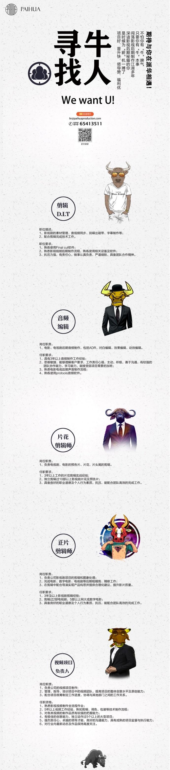 """派华传媒︱寻找""""牛人"""""""