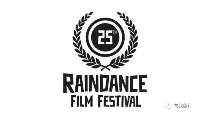 独立电影人超级盛会之一:第25届瑞丹斯电影节报名中