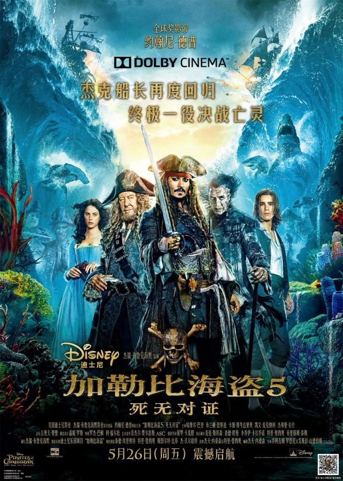 """加勒比海盗5:《死无对证》全球首映礼落户上海,搭建""""临时杜比影院""""营造超凡体验"""