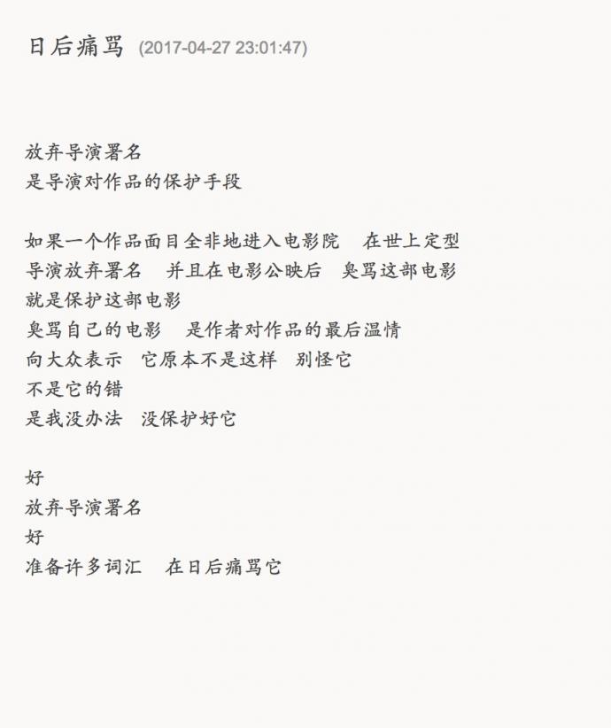 徐浩峰称放弃《刀背藏身》导演署名