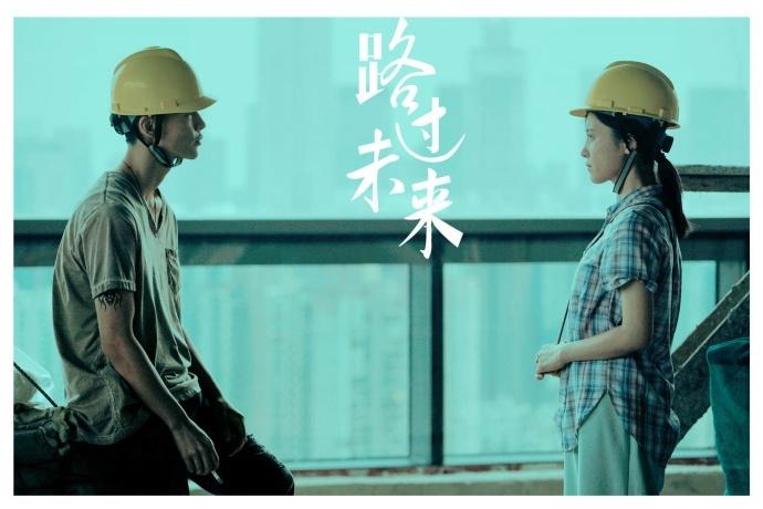 戛纳电影节完整片单出炉,李睿珺《路过未来》成为中国唯一入围影片