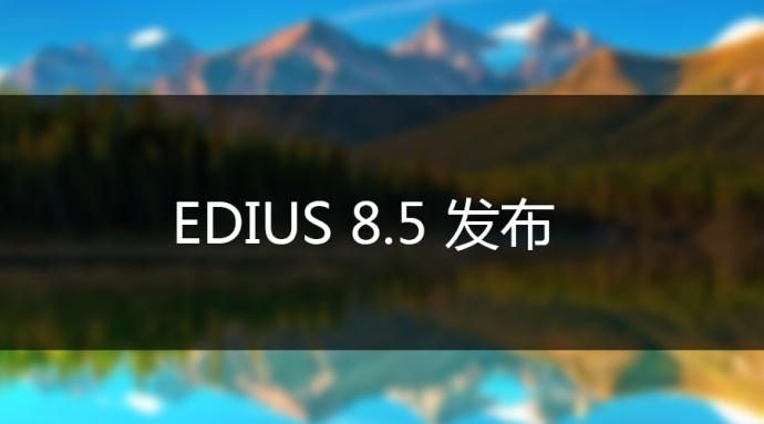EDIUS 8.5�硪u