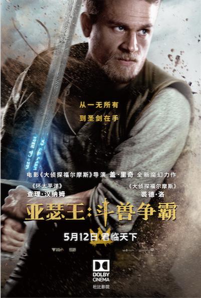 来杜比影院看《亚瑟王:斗兽争霸》 一起见证亚瑟从一无所有到荣耀加冕