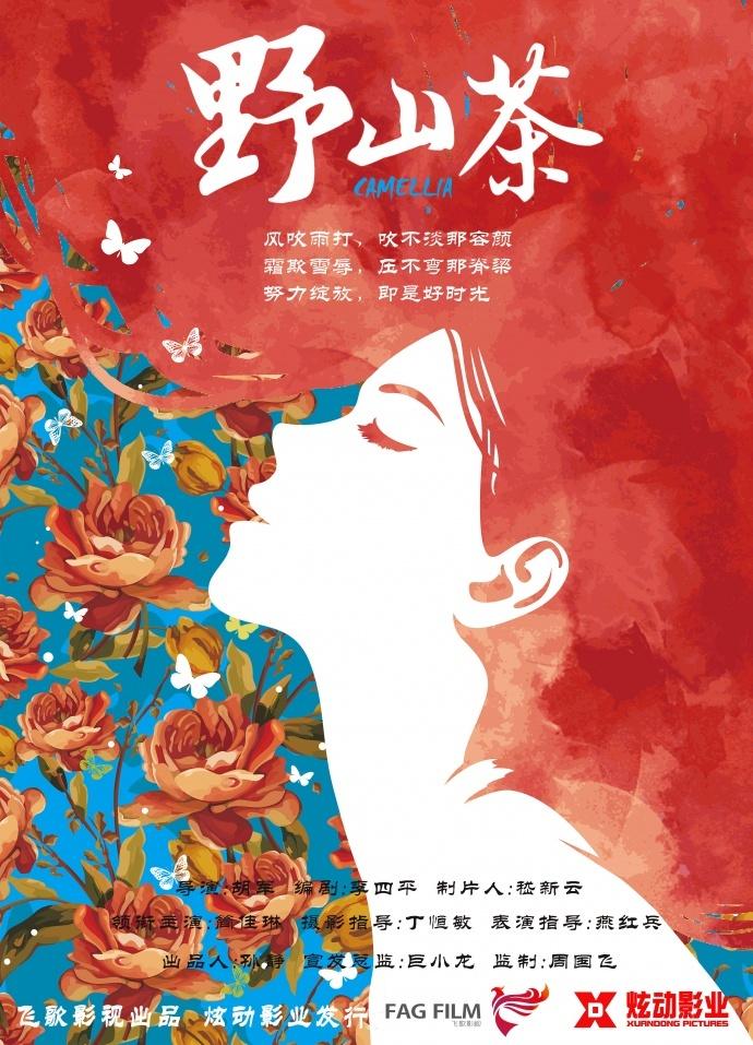 文艺电影《野山茶》发布概念海报 网大界的一股清流即将来袭