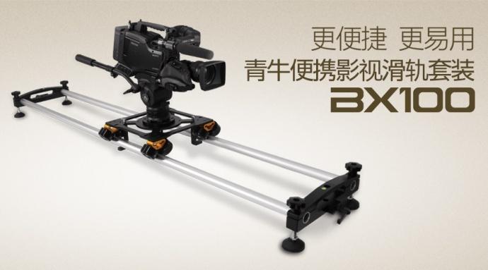 青牛BX100便携轨道新款升级上市