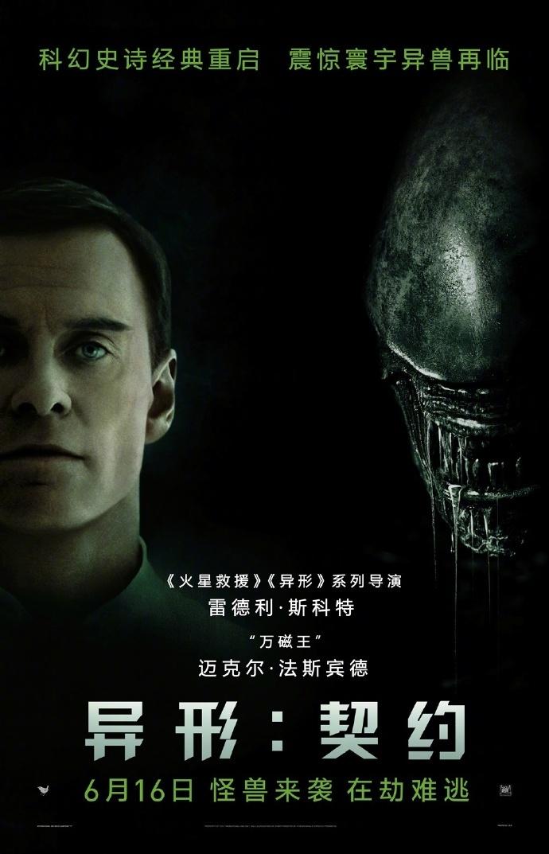 终于定档!《异形:契约》于6.16在国内上映