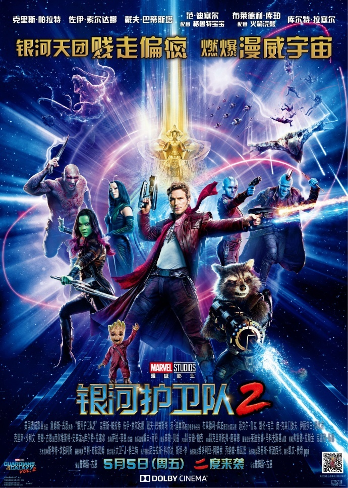 杜比影院版本《银河护卫队2》 带你与银河天团爆燃宇宙