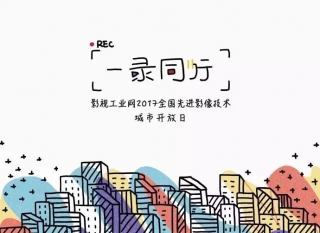 【智云x影视工业网】顶级大厂齐聚首,免费听课还能试玩!